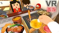 【XY小源VR】模拟饭店2 盖饭料理 酒的名字很奇特