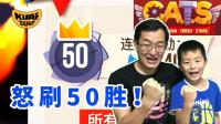 ★CATS★怒刷50胜! 积分已经被封顶! 难道是时候开始威名了? ★R2★酷爱游戏解说