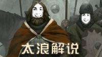 【太浪】李二蛋英雄救美的代价 娱乐解说 02 骑砍领军者MOD