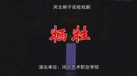 河北梆子——《牺牲》彭蕙蘅 雷保春 刘海军 河北梆子 第1张