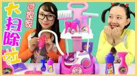 魔力妈妈帮蝈蝈熊孩子打扫卫生啦 过家家清扫玩具 新魔力玩具学校