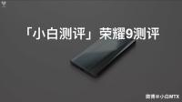 「小白测评」荣耀9测评