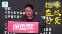 《三生三世十里桃花》著名编剧汪海林 批唐嫣: 脑子坏掉了!