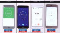 小米note2  一加3T魅族pro6 plus smartisan M1L手机深度对比测评
