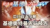★双语字幕★捷德奥特曼丨先行预告片PV1080p