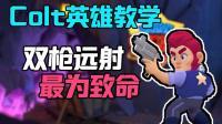 荒野乱斗★Brawl Stars★Colt英雄技巧攻略教学: 双枪射击 伤害致命! 【Relax解说】