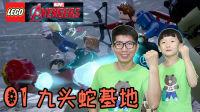 [小宝趣玩]乐高漫威复仇者联盟 - 01 九头蛇基地