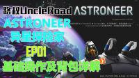 【路叔】Astroneer异星探险家01基础操作及背包详解
