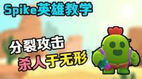 荒野乱斗★Brawl Stars★Spike仙人掌攻略技巧教学: 分裂攻击真是太厉害了! 【Relax解说】