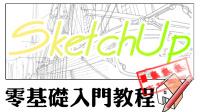 SU草图大师教程零基础入门-01概述及基础操作