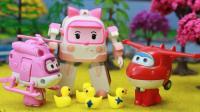 『奇趣箱』超级飞侠乐迪、小爱和变形警车珀利、安巴一起帮助鸭太太