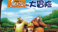 熊出没之光头强与蜜蜂窝2:第1-8关爱探险的朵拉海绵宝宝猪猪侠