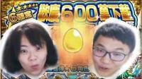 怪物弹珠 モンスト Monster Strike 100%出现★6角色! 「欢庆600万人下载」纪念转蛋─ 阿尼实况
