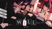 《will:美好世界》 实况剧情解说视频 P1