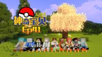 【甜萝酱我的世界MC实况】Minecraft精灵宝可梦二周目Ep.41 萌宠陆海空晋技赛