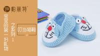 【PT022】宝宝鞋专辑***帕丽特编织手工--叮当猫鞋