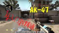CS: GO玩好AK-47的五个要点-从入门到精通