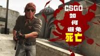 CS: GO 如何避免死亡