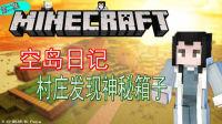 《企鹅族长》神奇空岛第二天, 在村庄发现神秘箱子◆minecraft空岛日记2◆