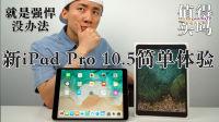 "iPad Pro 10.5 我使用这些天之后的真实感受!试着跟""机器人""一样解说"