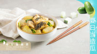 冬瓜加鱼腩新吃法 消暑又美味 213