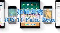 4分钟教你如何安装 iOS 11 Public Beta