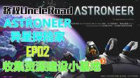 【路叔】Astroneer异星探险家02收集资源建设小基地
