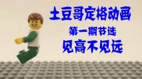 【iPoTato原创】乐高搞笑定格动画: 见高不见远
