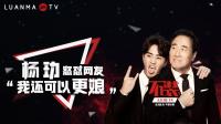 《不装》01期:杨玏怒怼网友:我还可以更娘
