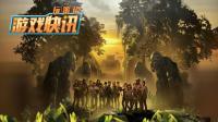 游戏快讯 《死亡空间》团队新作《SOS: 终极大逃杀》, 多人生存很火