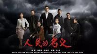 到底要不要拍摄《人民的名义2》, 看导演李路的说法就知道了