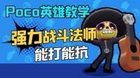 荒野乱斗★Brawl Stars★吉他手Poco英雄攻略教学 战斗奶妈 能打能抗【Relax解说】
