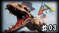 【矿蛙】方舟生存进化 起源#03 火龙炙热的吻