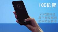 「ICE机智」vivo屏下指纹解锁首发+防水防尘