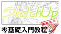 SU草图大师教程零基础入门-03直线工具a
