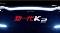新一代K2-Rap版产品介绍