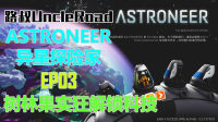 【路叔】Astroneer异星探险家03树林果实狂解锁科技