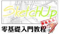 SU草图大师教程零基础入门-03直线工具b