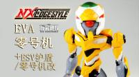 【玩家角度】NXEDGE STYLE 0号机 新世纪福音战士 Q版 可动模型.