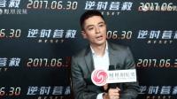 凤凰网娱乐专访《逆时营救》霍建华