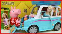 小猪佩奇和艾莎玩可以变形的芭比旅行车玩具|北美玩具