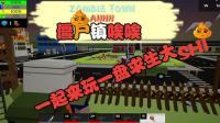 僵尸镇唉唉单人试玩实况《十余种玩法的求生沙盒游戏》