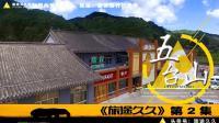 《旅途久久 第二季》横越五台山 疾行! 横穿山西, 抵达陕西神木县
