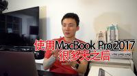 米哥Vlog-418: 这是真的MacBook Pro 2017的使用感受