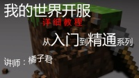 【易学网】Minecraft开服 从入门到精通 第一课
