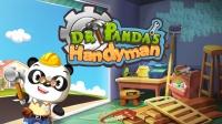 《熊猫博士小工匠第2期 维修工具我最爱》儿童游戏 糯米解说