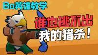 荒野乱斗15★Brawl Stras★鹰眼Bo英雄进阶教学 谁也逃不出我的猎杀【Relax解说】