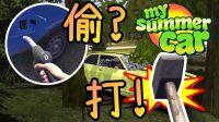 攻击+偷油+组装※我的夏季汽车※芬兰模拟器 Ep.3