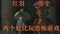 【落尘&红羽】两个逗比玩恐怖游戏玩成搞笑游戏 怪物的历史书ep5