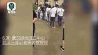 武汉女记者讲述采访现场被打 绿地回应: 与我们无关